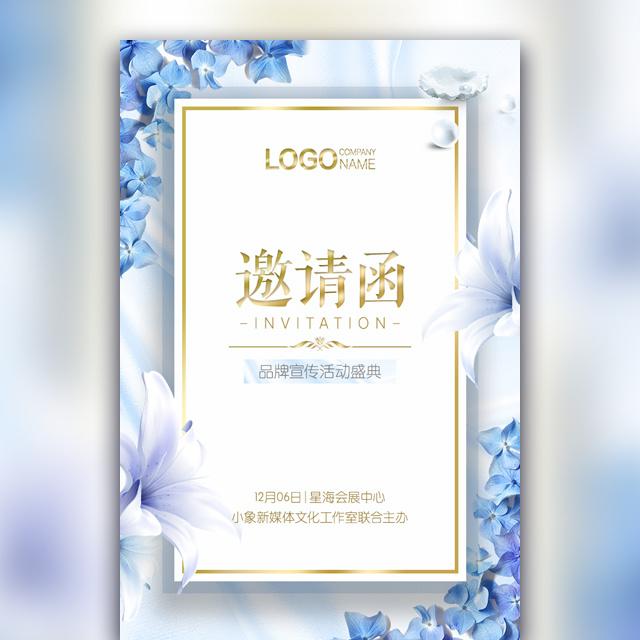 轻奢花朵邀请函美容院活动宣传清新美妆护肤通用