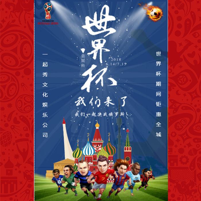 俄罗斯世界杯酒吧广场商家促销活动推广