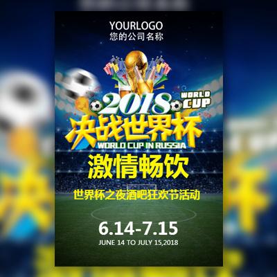 2018决战世界杯酒吧夜店KTV狂欢活动模板