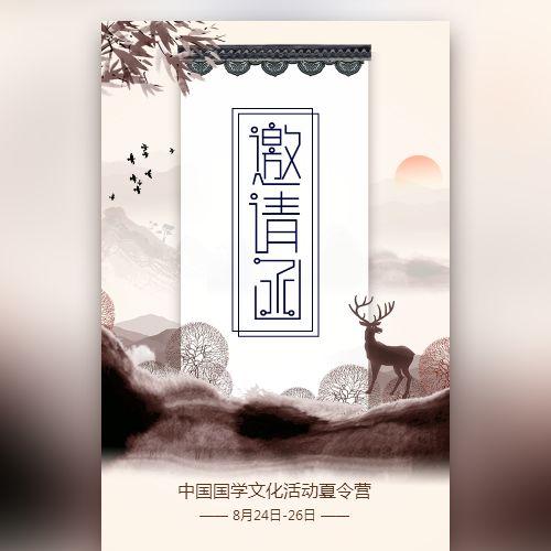 中国风古典水墨国学文化邀请函
