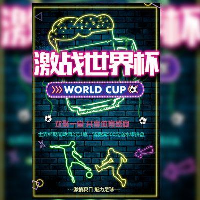 霓虹荧光 激战世界杯 酒吧餐饮啤酒节活动介绍