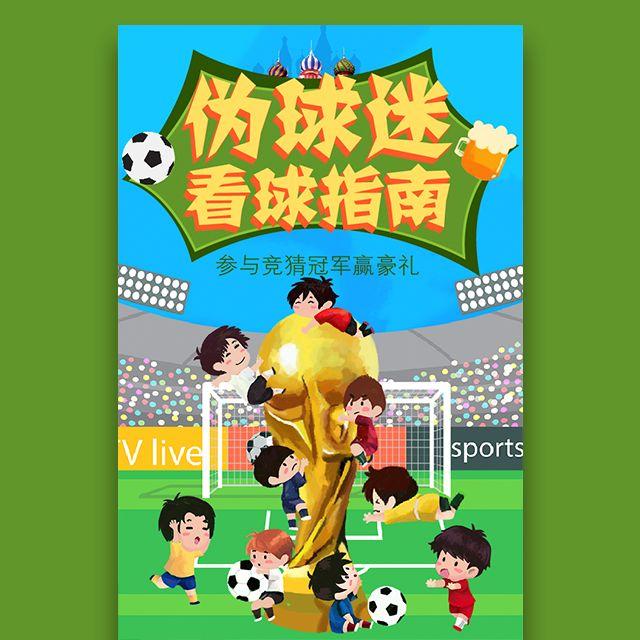 世界杯伪球迷看球指南,世界杯竞猜活动促销,推广