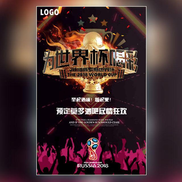 抖音动效 酒吧夜店世界杯宣传邀请 球迷烧烤啤酒节