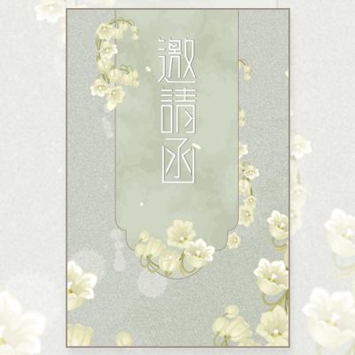 清新中国风复古花朵文艺艺术活动邀请函