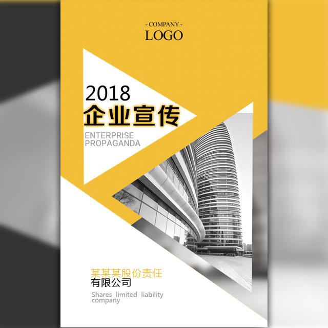 企业宣传画册公司简介
