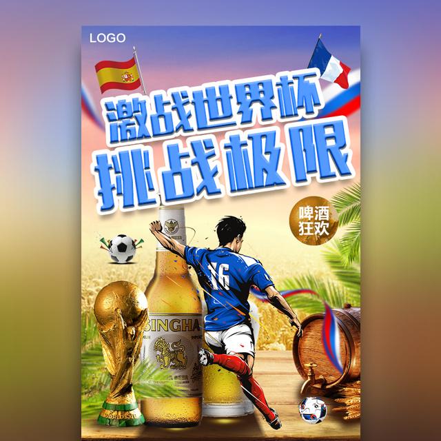 2018世界杯酒品促销活动 酒吧酒水促销 酒水品牌推广