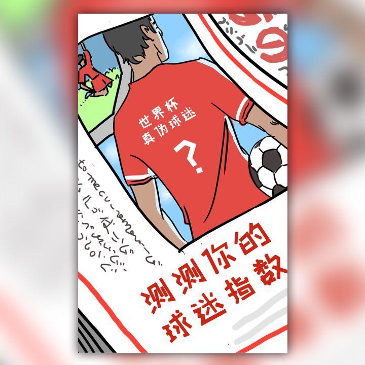 测测你的球迷指数/世界杯吸粉知识卡通趣味测试模板