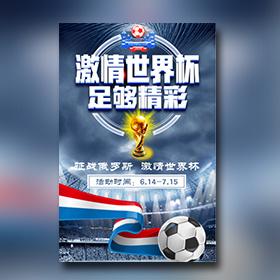 世界杯服装球鞋啤酒营销宣传推广模板