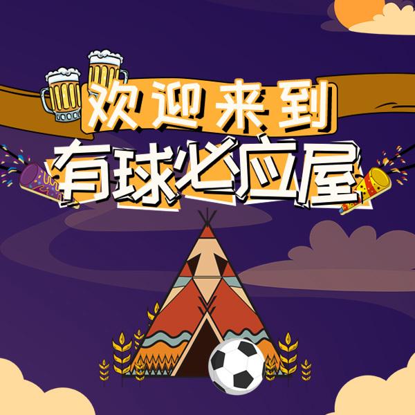 有球必应世界杯趣味占卜品牌营销