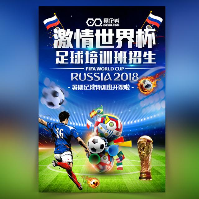 热点世界杯足球培训招生暑期特长班培训班