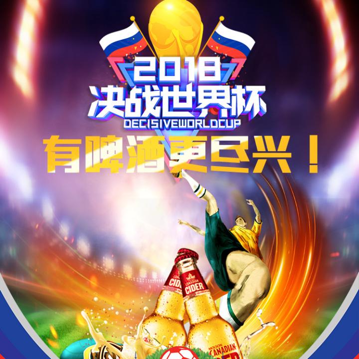 2018决战世界杯!