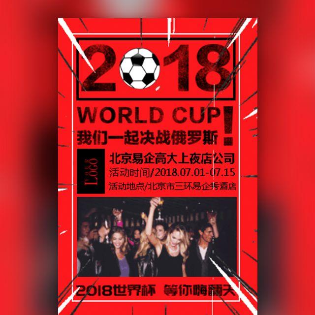 炫酷快闪世界杯 活动邀请 KTV酒吧球赛 活动促销宣传