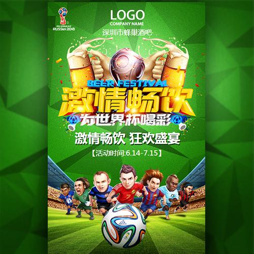 世界杯活动促销宣传酒吧餐饮啤酒促销竞猜活动邀请