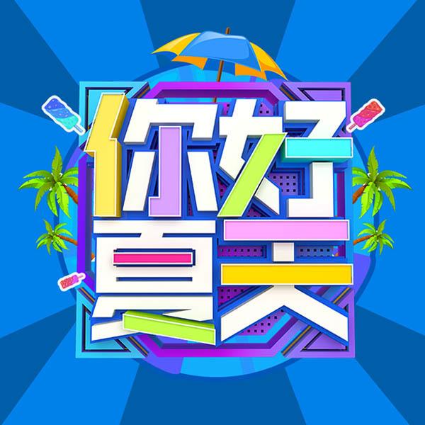 你好夏天 海洋风夏季促销 暑假促销 游乐场宣传活动