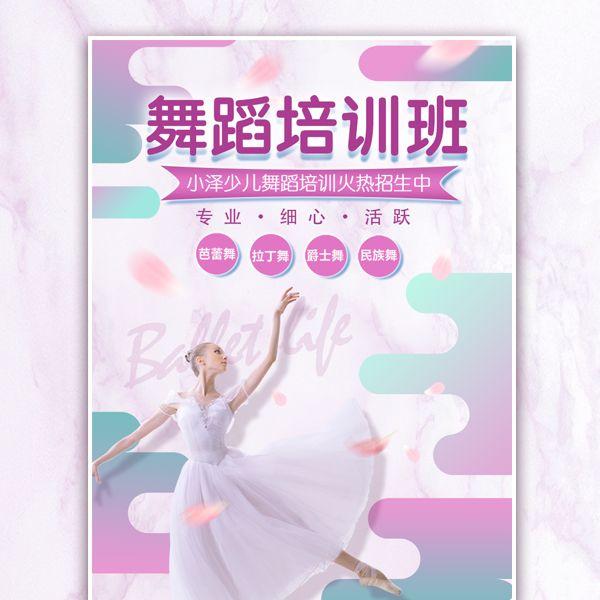 少儿舞蹈培训班招生 芭蕾艺术