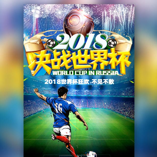 世界杯竞猜 酒吧ktv 夜店 活动 邀请函宣传 单身派对