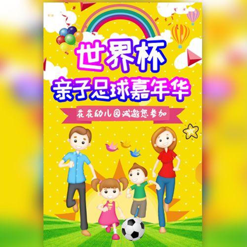 幼儿园世界杯足球嘉年华亲子活动邀请函