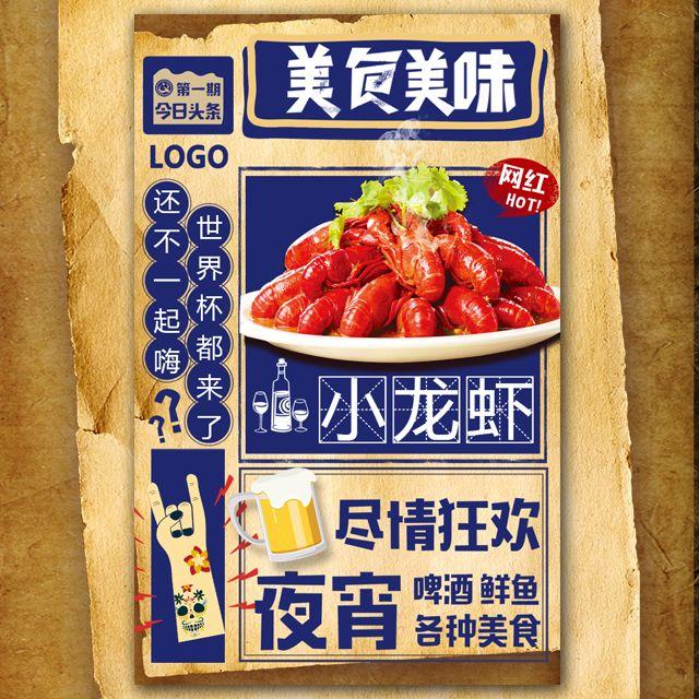 小龙虾开业促销宣传