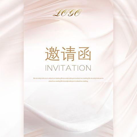高端奢华邀请函新品发布商务会议活动
