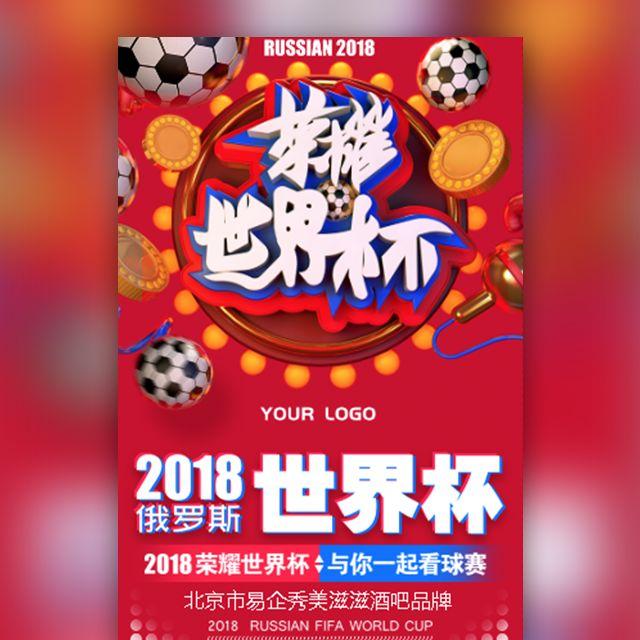 2018荣耀世界杯酒吧餐饮活动邀请派对竞猜宣传促销