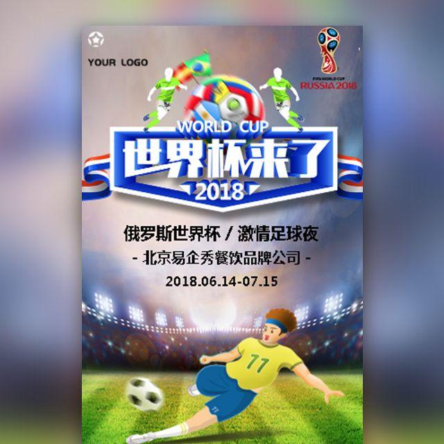 俄罗斯世界杯促销宣传酒吧餐饮球赛活动促销通用