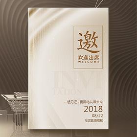 金融银行高端时尚奢华会议招商邀请函