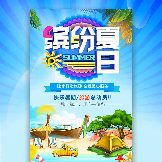 夏日旅行度假景点线路推广宣传旅游旅行社活动促销