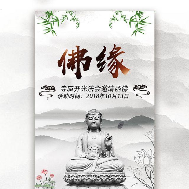 佛缘佛教寺庙祈福大会开光法会邀请函佛