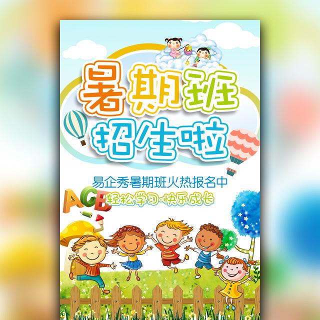 暑期班招生啦卡通幼儿园暑假托管班补习报名宣传
