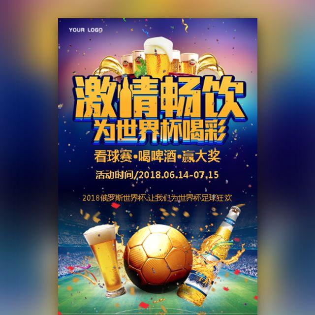 激情畅饮为世界杯喝彩餐厅酒吧KTV夜店各类促销通用