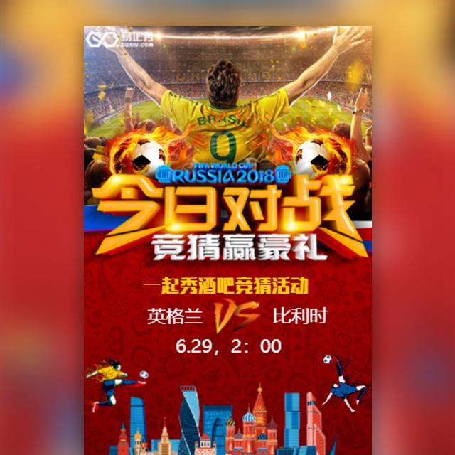 世界杯竞猜活动宣传酒吧派对邀请函世界杯比赛赛程