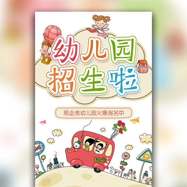幼儿园招生啦卡通暑假托管班报名宣传