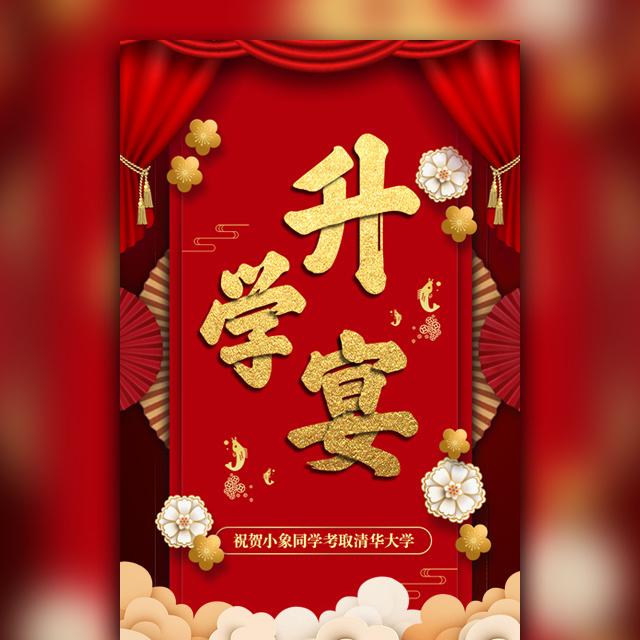 中国风红金大气升学宴邀请函喜庆录取喜宴宣传