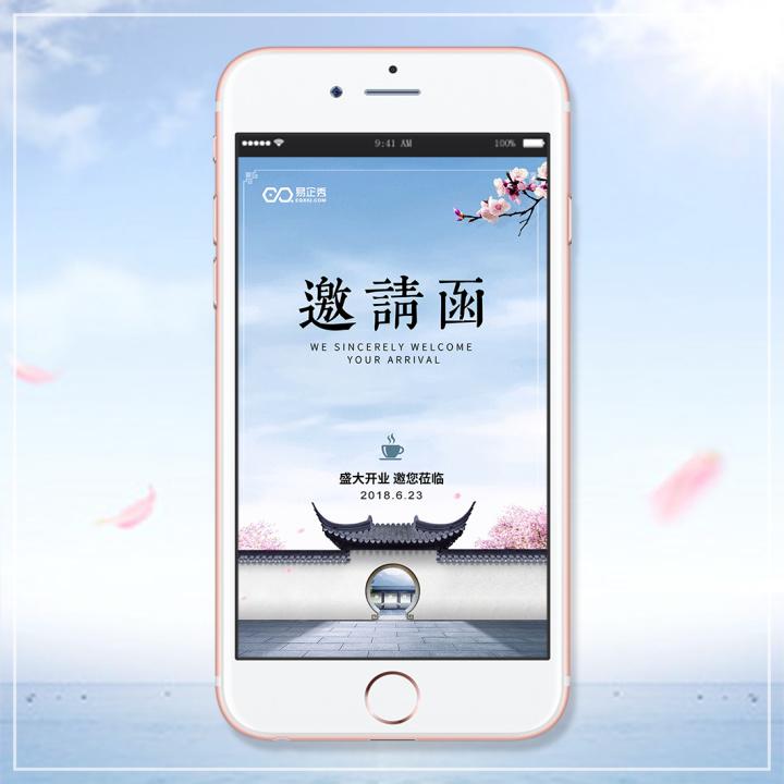 中国风邀请函禅意淡雅清新简约