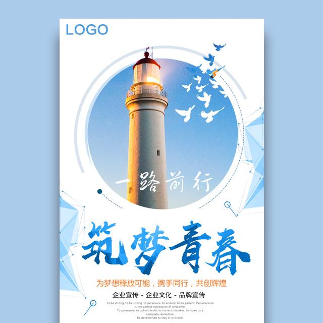清爽蓝色企业正能量文化宣传企业宣传筑梦青春