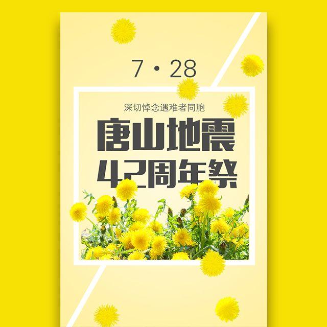唐山地震四十二周年祭