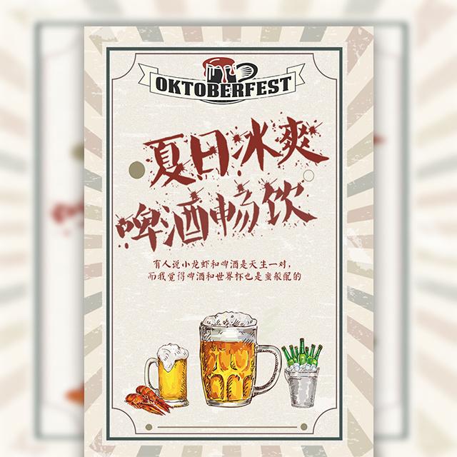 啤酒节啤酒店酒吧开业世界杯活动