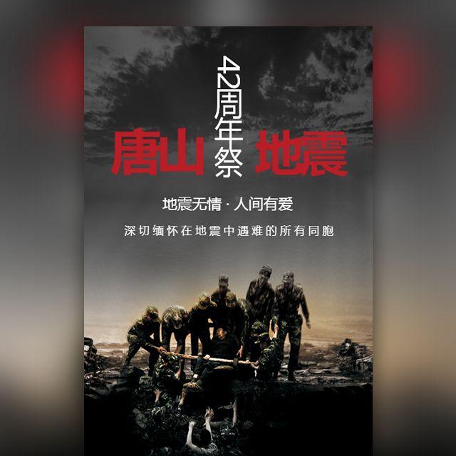 唐山大地震42周年祭
