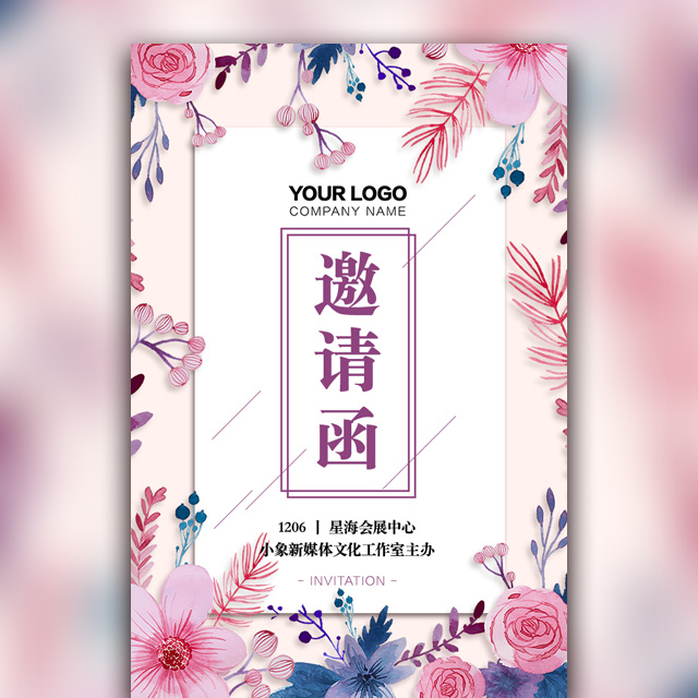 清新花朵新品发布会邀请函企业活动宣传推广