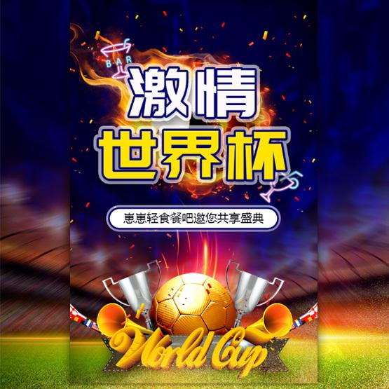 世界杯餐吧酒吧酷炫促销邀请函
