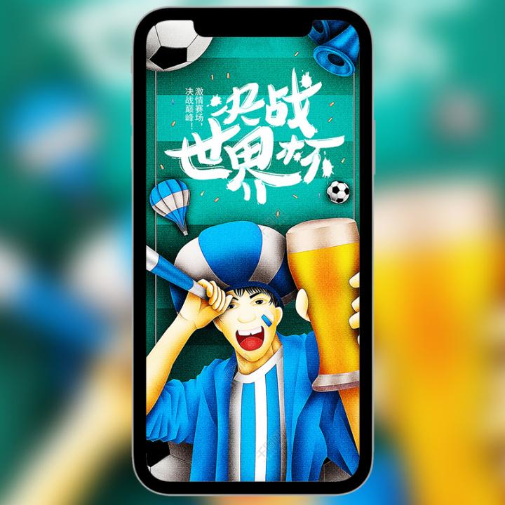 2018世界杯激情狂欢酒吧宣传