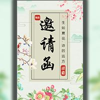 中国风古典文艺清新风格活动邀请函会议会展通用版