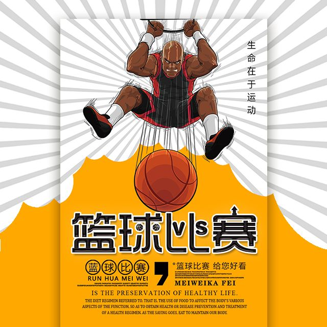 暑假篮球比赛校园篮球比赛三人篮球赛比赛