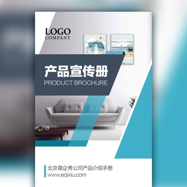 蓝色大气企业产品宣传册产品简介商品展示家居通用