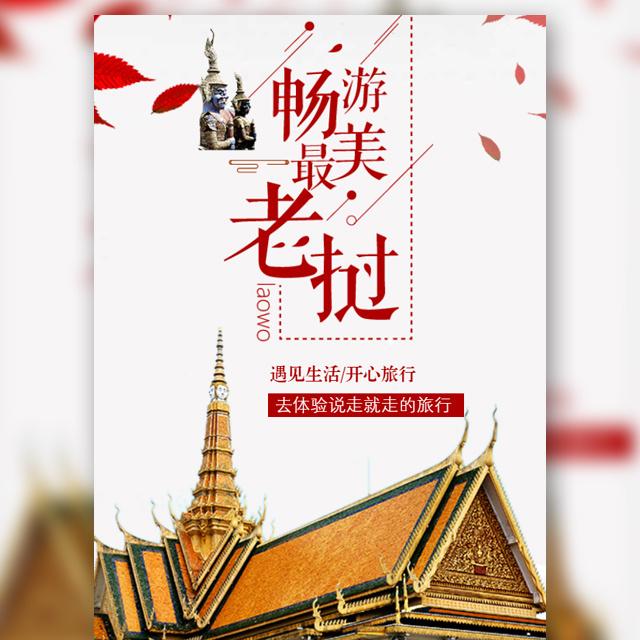 快闪老挝旅游旅行社湄公河万象之都路线宣传