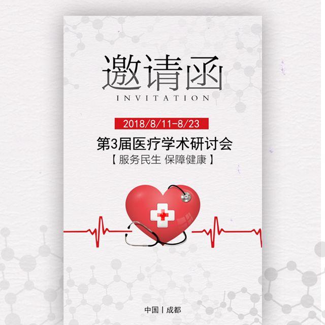 医院邀请函医疗研讨会医术论坛峰会医学讲座