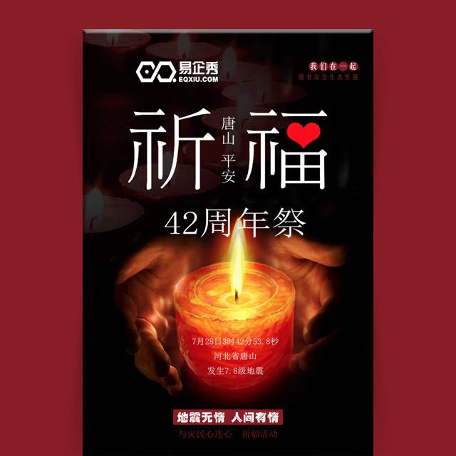 唐山大地震42周年纪念日