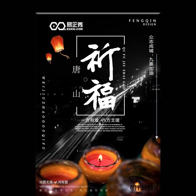 唐山大地震42周年纪念
