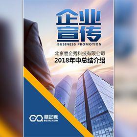 公司个人部门年中工作总结报告企业宣传企业文化