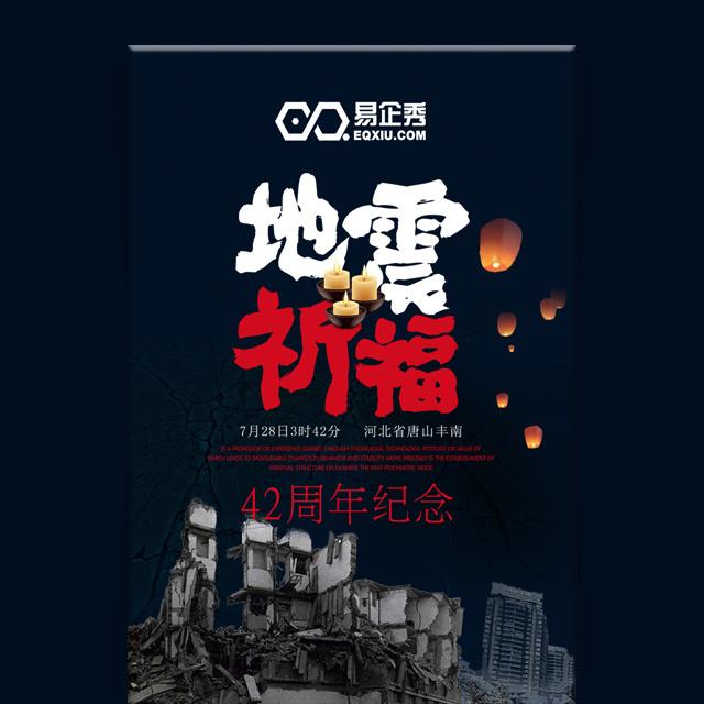 唐山大地震四十二周年纪念